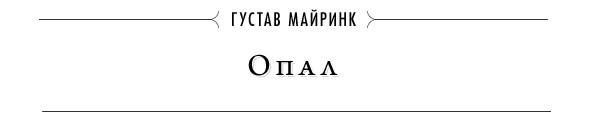 Воскресный рассказ: Густав Майринк. Изображение № 1.