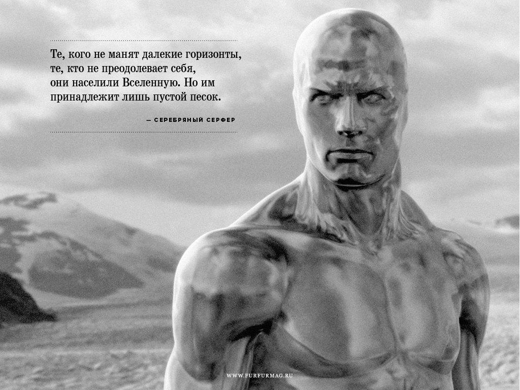 «Пробуй новое и никогда не останавливайся»: 10 плакатов с цитатами супергероев. Изображение № 6.
