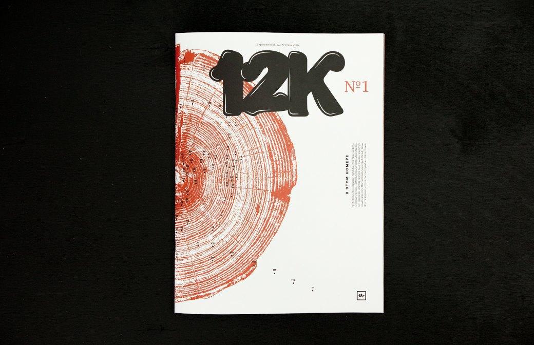 Арт-директор FURFUR начал издавать собственный печатный журнал. Изображение № 1.