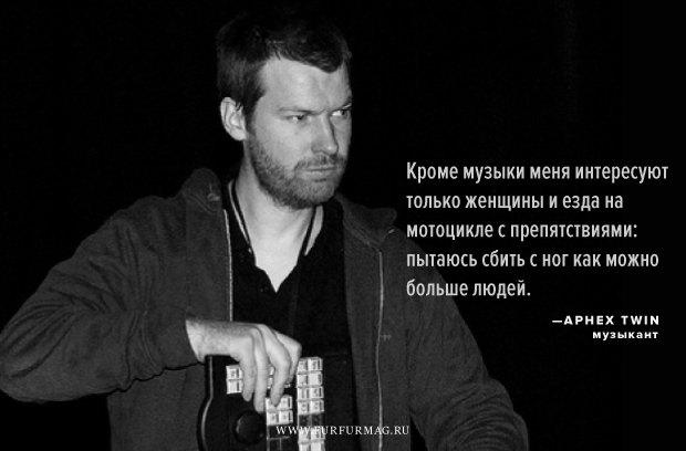 «Мне нравятся люди, которые слышат голоса»: Плакаты с высказываниями Aphex Twin. Изображение № 6.