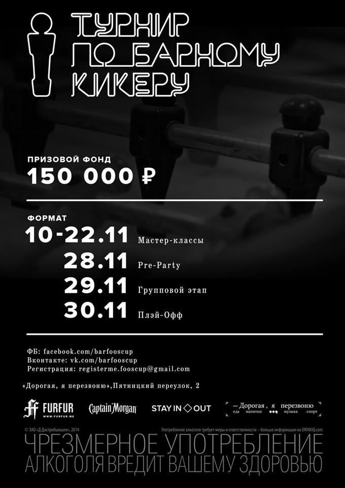 FURFUR представляет Любительский турнир по барному кикеру. Изображение № 1.