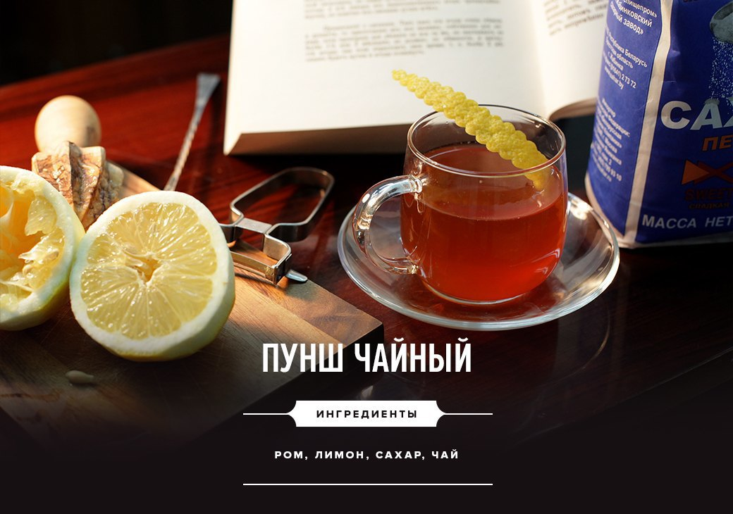 Как приготовить пунш: 3 рецепта из царской России . Изображение № 1.