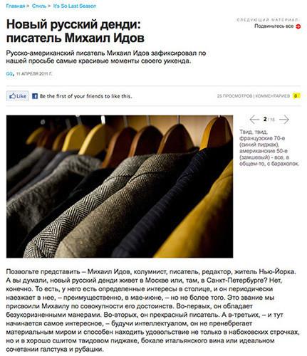 Изображение 10. Men's Digest: новый сайт русского GQ, велосипеды Soulcraft и подборка одежды от сайта FREE MAN.. Изображение № 2.