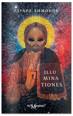 Евангелие от Лимонова: Биороботы, разумная плазма и битва человека с богами. Изображение № 1.