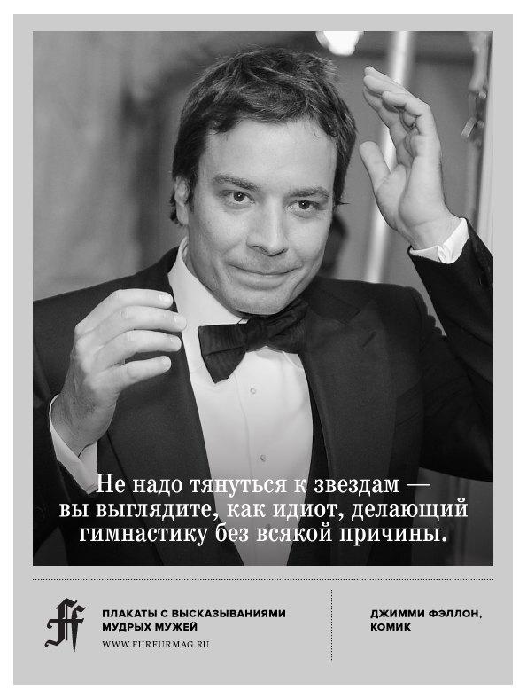 «Терпеть не могу быть в центре внимания»: 10 плакатов с высказываниями Джимми Фэллона. Изображение № 9.
