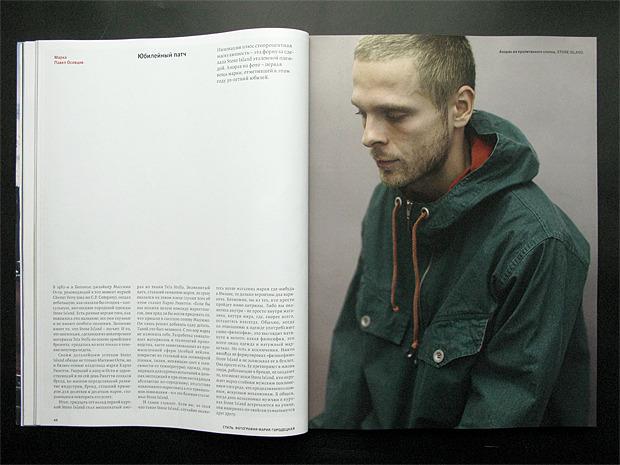 Первые впечатления от русской версии журнала Port. Изображение № 6.