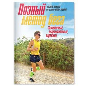 10 современных книг, которые помогут улучшить спортивные результаты. Изображение № 9.