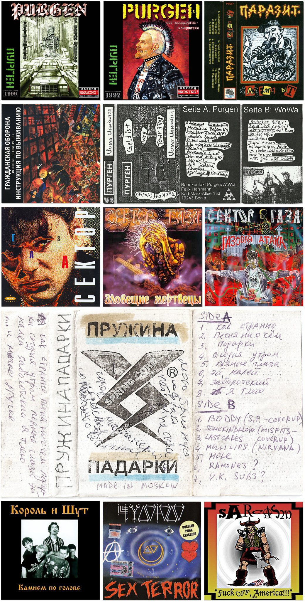 Обложки альбомов золотой эры русского панк-рока . Изображение № 6.