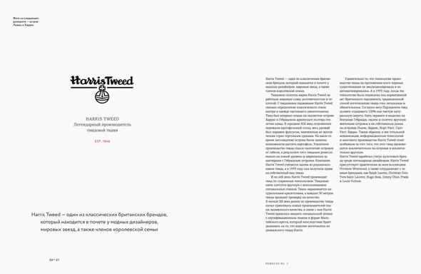 Создатели магазина UK Style выпустили собственный журнал. Изображение № 17.