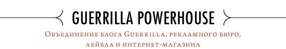 «Сироп эффективнее напалма»: Правила свэг-серфинга Guerrilla Powerhouse. Изображение № 1.