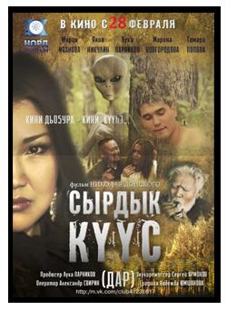 Урун Кун: Как в Якутии снимают эксплуатационное кино. Изображение № 11.