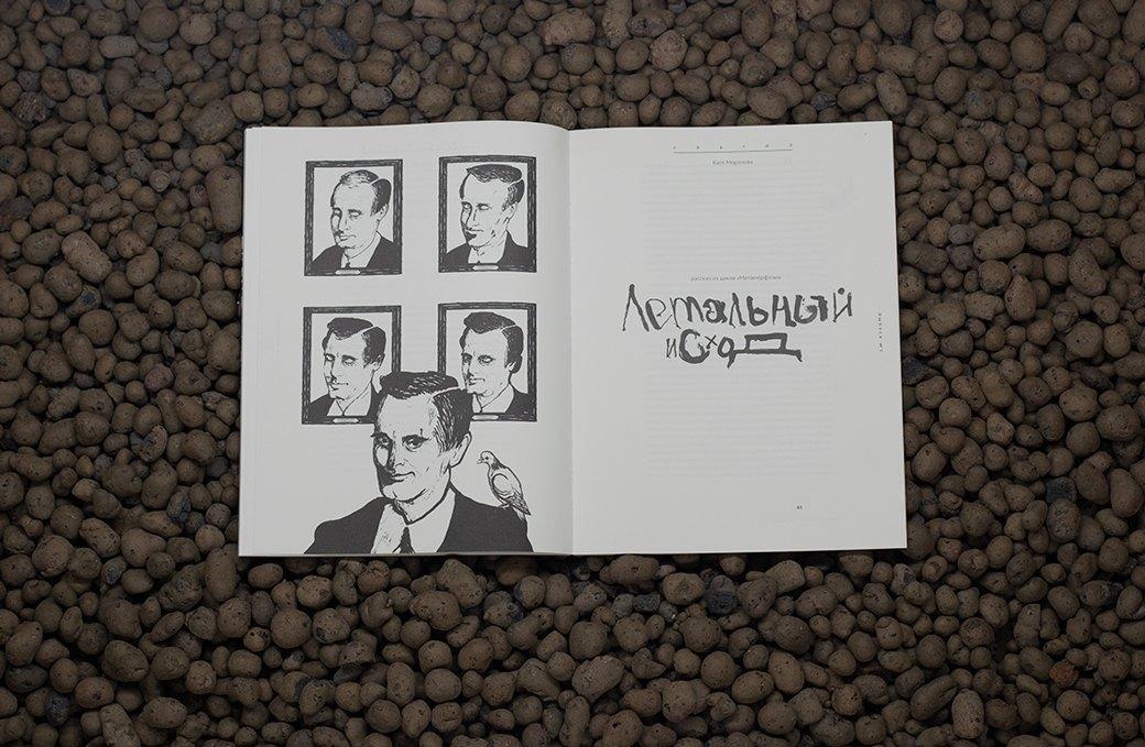Почему в России редко печатают красивый самиздат?. Изображение № 10.
