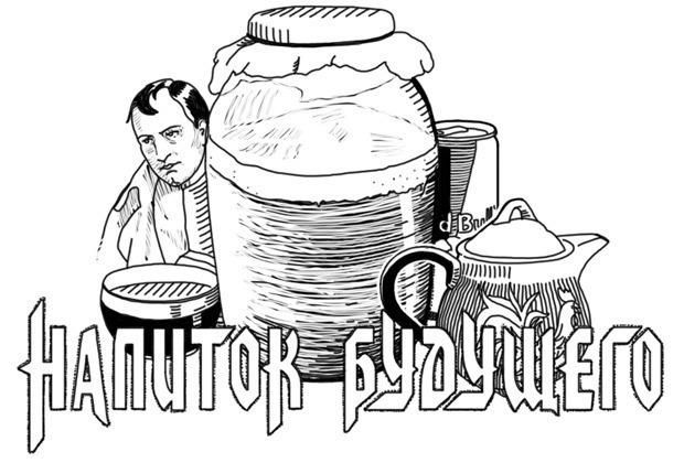 Паучье чутье: Сергей «Паук» Троицкий предсказывает напиток будущего. Изображение № 1.