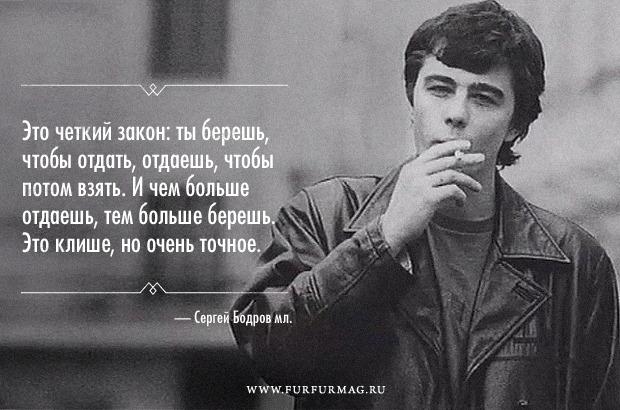 «Ты берешь, чтобы отдать, —это закон»: Плакаты с высказываниями Сергея Бодрова. Изображение № 9.