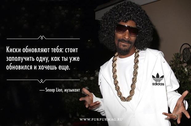 «Я не кусаюсь»: 10 плакатов с высказываниями Snoop Lion. Изображение № 2.