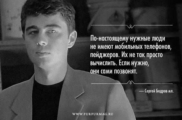 «Ты берешь, чтобы отдать, —это закон»: Плакаты с высказываниями Сергея Бодрова. Изображение № 6.
