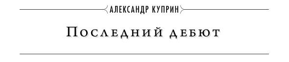 Воскресный рассказ: Александр Куприн. Изображение № 1.