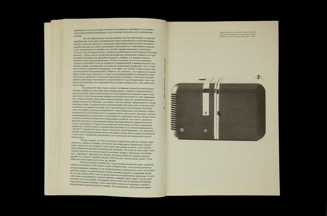Библиотека мастерской: «Итальянская модель дизайна» Галины Курьеровой  . Изображение № 4.