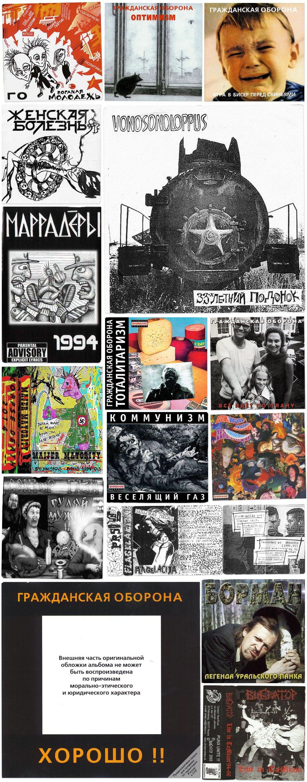 Обложки альбомов золотой эры русского панк-рока . Изображение № 1.