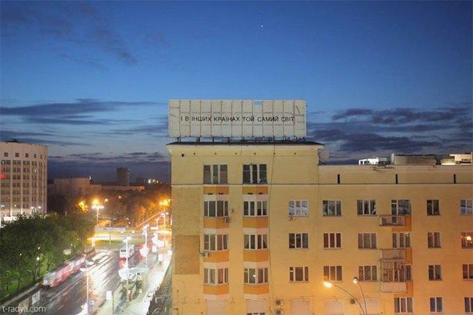 В Екатеринбурге появилась работа художника Radya на украинском языке. Изображение № 1.