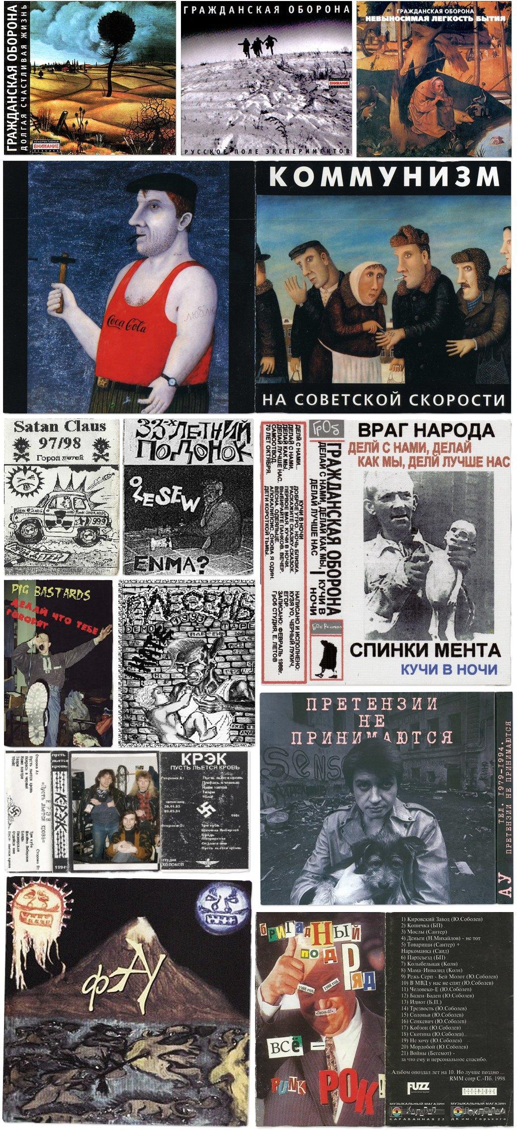 Обложки альбомов золотой эры русского панк-рока . Изображение № 2.