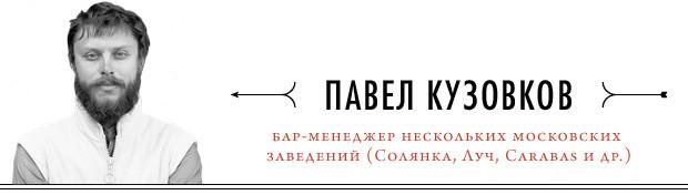 Личный состав: 15 предметов из коллекции Павла Кузовкова, менеджера клуба «Солянка» и бара «Луч». Изображение № 1.