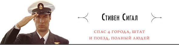 Изображение 11. Главный герой: 10 актеров-спасателей.. Изображение № 1.