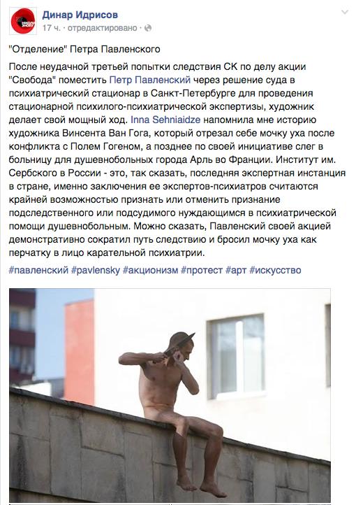 Как блогосфера отреагировала на новый перформанс Петра Павленского. Изображение № 1.