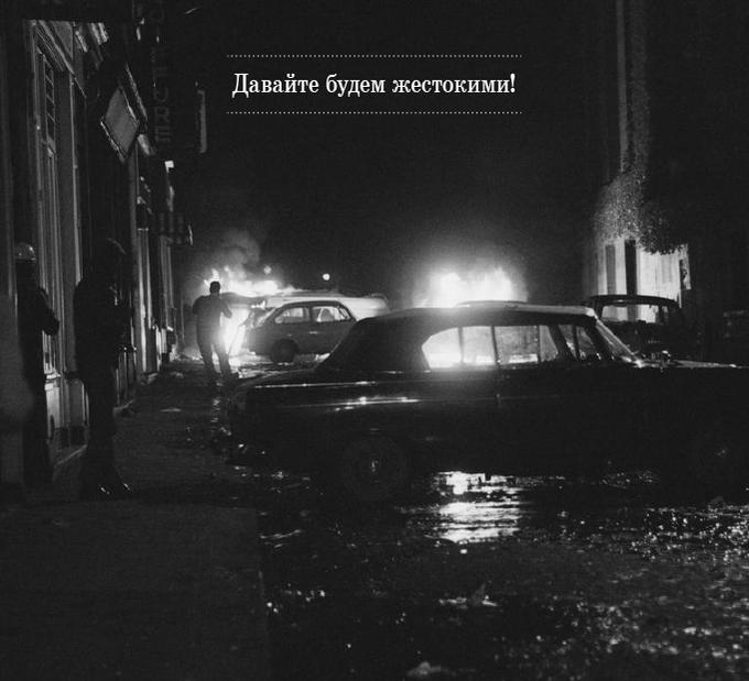 «Твое счастье купили. Укради его!»: Плакаты с лозунгами «Красного мая» 1968-го. Изображение № 11.