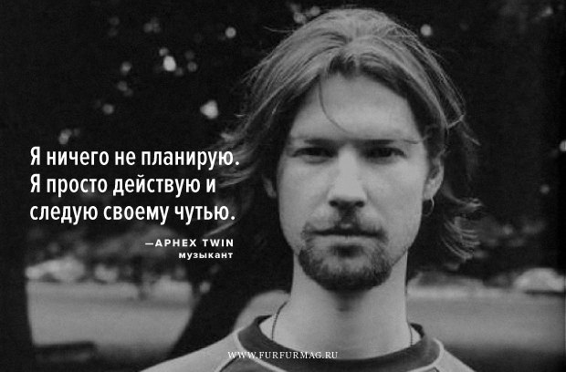 «Мне нравятся люди, которые слышат голоса»: Плакаты с высказываниями Aphex Twin. Изображение № 8.