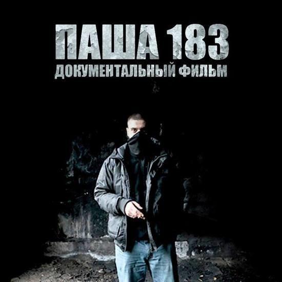 В Москве покажут документальный фильм об уличном художнике Паше 183. Изображение № 1.