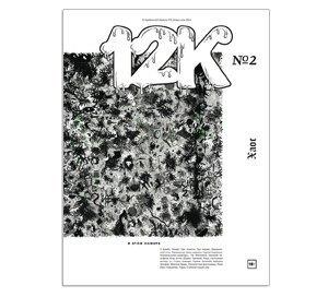 Как понимать абсурдистскую литературу: Редактор журнала «12Крайностей» о любимом литературном жанре. Изображение № 2.