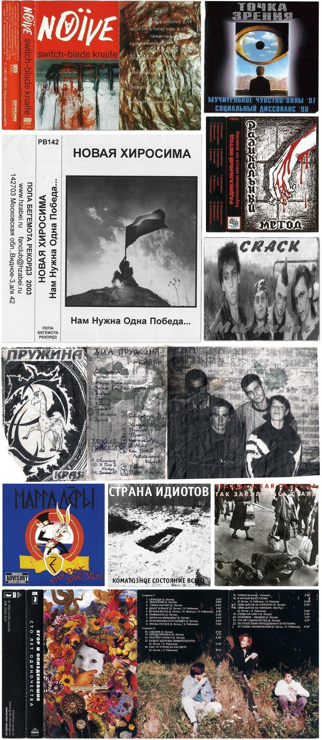 Обложки альбомов золотой эры русского панк-рока . Изображение № 3.