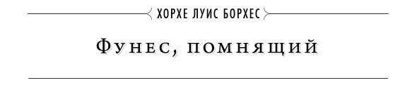 Воскресный рассказ: Хорхе Луис Борхес. Изображение № 1.
