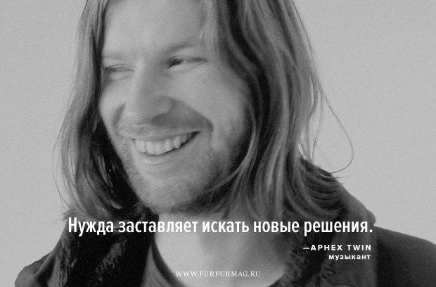 «Мне нравятся люди, которые слышат голоса»: Плакаты с высказываниями Aphex Twin. Изображение № 2.