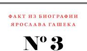 Изображение 10. Воскресный рассказ: Ярослав Гашек.. Изображение № 5.