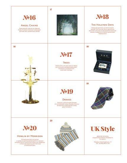 Создатели магазина UK Style выпустили газету об английской культуре —UK Style Times. Изображение № 16.