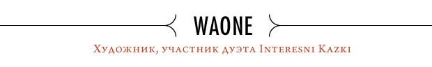 Скетчбук: Художник Waone из Киева рассказывает о своих избранных работах. Изображение № 1.