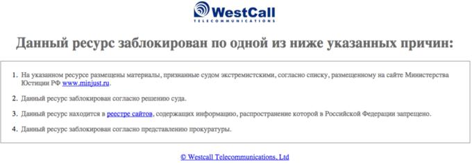 Роскомнадзор заблокировал «сайт с красной кнопкой». Изображение № 1.