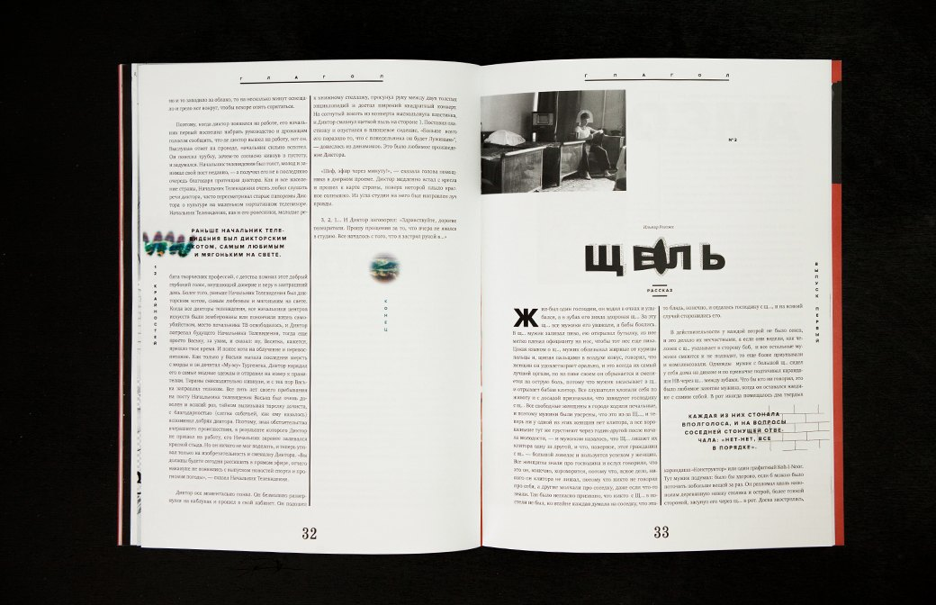 Арт-директор FURFUR начал издавать собственный печатный журнал. Изображение № 8.