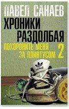 «Писатель должен делать то же самое, что священник»: Интервью с писателем Павлом Санаевым. Изображение № 4.