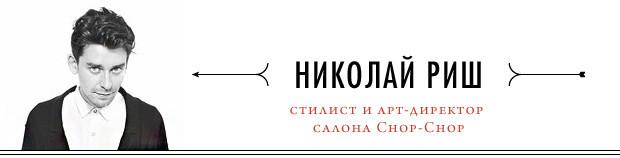 Короче: Гид по летним прическам с Майклом Фассбендером и салоном Chop-Chop. Изображение №1.