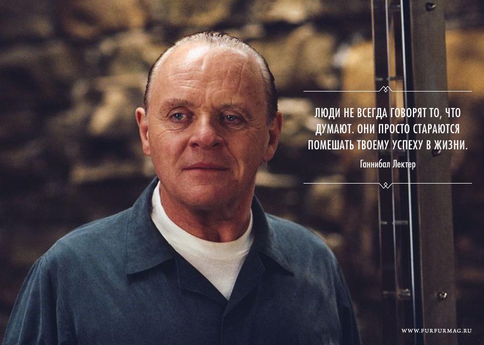 «Каждый человек заслуживает шанса»: 10 плакатов с высказываниями вымышленных серийных убийц. Изображение №10.
