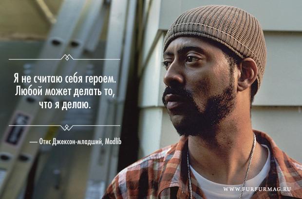 «Если хочешь поговорить — смотри мне в глаза»: 10 плакатов с высказываниями Madlib. Изображение № 2.