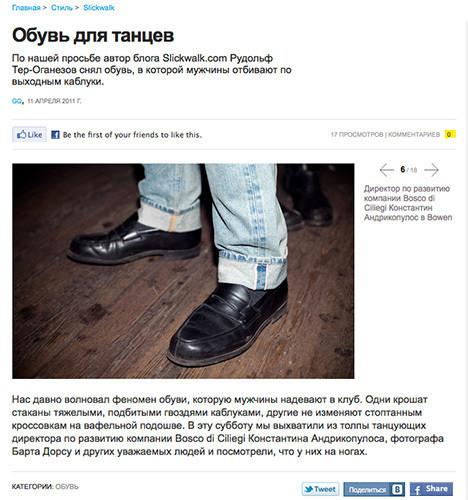 Изображение 13. Мужской журнал GQ обновил свой сайт.. Изображение № 6.