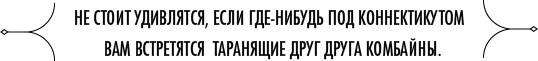 История и герои «Гонок на выживание». Изображение № 12.