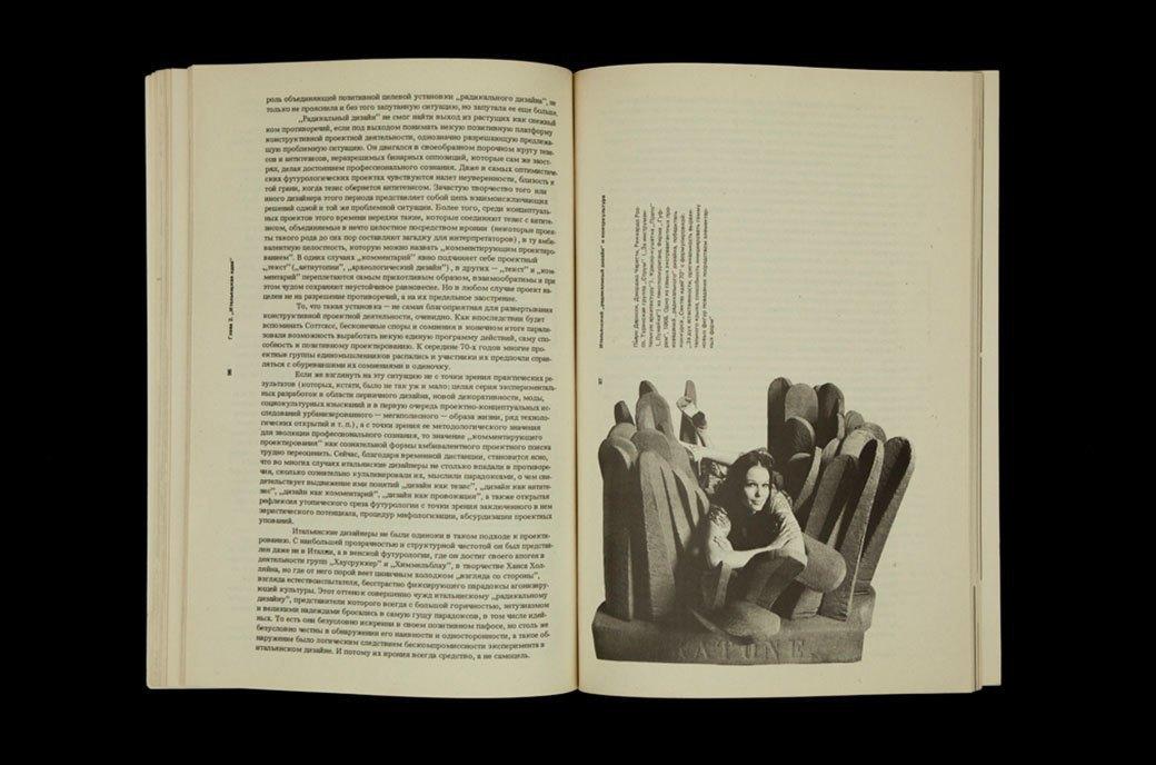 Библиотека мастерской: «Итальянская модель дизайна» Галины Курьеровой  . Изображение № 7.