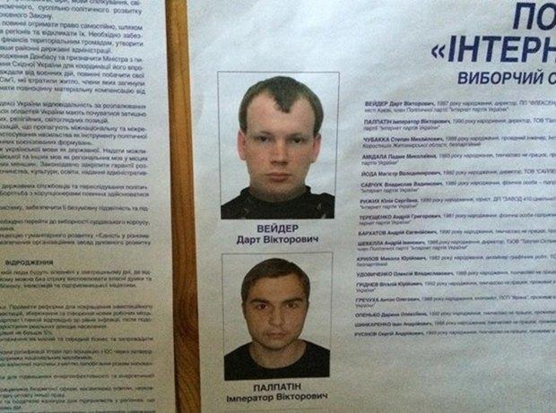 Дарт Вейдер не смог проголосовать на украинских выборах. Изображение № 1.