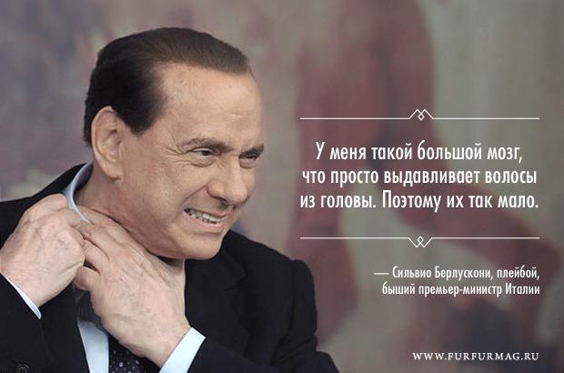 «Я знаю, как сделать женщин счастливыми»: 10 плакатов с цитатами Сильвио Берлускони. Изображение № 9.