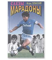 22 книги о футболе: Труды Льва Филатова, работы Дуги Бримсона, а также рекомендации журналистов. Изображение № 27.